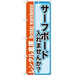 のぼり旗 内容:サーフボード入れませんか? (GNB-2002)