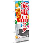 のぼり旗 家電品フェア 開催中! (GNB-2004)