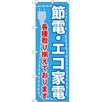 のぼり旗 節電・エコ家電 各種取り揃 (GNB-2008)