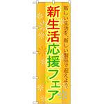 のぼり旗 新生活応援フェア 新しい生活を新しい製品で迎えよう(GNB-2009)