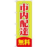 のぼり旗 市内配達 無料 (GNB-2014)