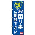 のぼり旗 地域密着 お困り事ご相 (GNB-2016)