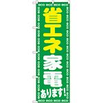 のぼり旗 省エネ家電あります! (GNB-2018)