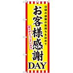 のぼり旗 お客様感謝DAY (GNB-2020)