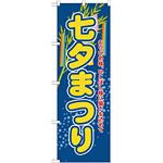 のぼり旗 七夕まつり (GNB-2025)