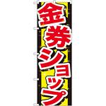 のぼり旗 金券ショップ (GNB-2030)