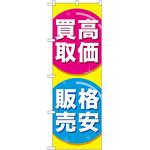 のぼり旗 高価買取格安販売 (GNB-2032)