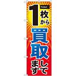のぼり旗 1枚から買取 (GNB-2033)