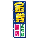 のぼり旗 金券お見積無料 (GNB-2035)