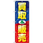 のぼり旗 買取&販売 (GNB-2037)