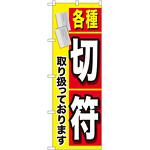 金券ショップ向けのぼり旗 内容:各種切符 (GNB-2041)