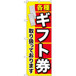 金券ショップ向けのぼり旗 内容:各種ギフト券 (GNB-2043)