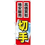 金券ショップ向けのぼり旗 内容:切手 (GNB-2046)