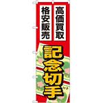 金券ショップ向けのぼり旗 内容:記念切手 (GNB-2047)
