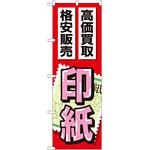 金券ショップ向けのぼり旗 内容:印紙 (GNB-2048)