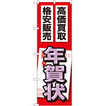 金券ショップ向けのぼり旗 内容:年賀状 (GNB-2051)