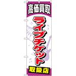 金券ショップ向けのぼり旗 内容:ライブチケット (GNB-2057)