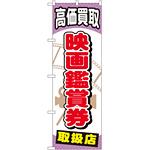 金券ショップ向けのぼり旗 内容:映画鑑賞券 (GNB-2058)