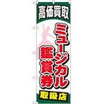金券ショップ向けのぼり旗 内容:ミュージカル鑑賞券 (GNB-2059)