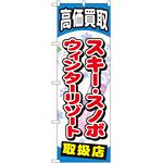 金券ショップ向けのぼり旗 内容:スキースノボウィンターリゾート (GNB-2063)