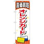 金券ショップ向けのぼり旗 内容:オレンジカード (GNB-2066)