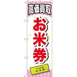 金券ショップ向けのぼり旗 内容:お米券 (GNB-2068)