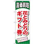 金券ショップ向けのぼり旗 内容:花とみどりのギフト券 (GNB-2071)