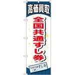 金券ショップ向けのぼり旗 内容:全国共通すし券 (GNB-2075)