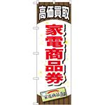 金券ショップ向けのぼり旗 内容:家電商品券 (GNB-2079)