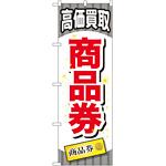 金券ショップ向けのぼり旗 内容:商品券 (GNB-2080)