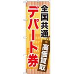 金券ショップ向けのぼり旗 内容:全国共通デパート券 (GNB-2081)