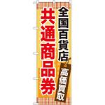 金券ショップ向けのぼり旗 内容:全国百貨店共通商品券 (GNB-2082)