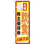 金券ショップ向けのぼり旗 内容:飲食株主優待券 (GNB-2084)