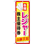 金券ショップ向けのぼり旗 内容:レジャー株主優待券 (GNB-2085)