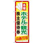 金券ショップ向けのぼり旗 内容:ホテル観光株主優待券 (GNB-2086)