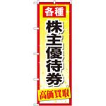 金券ショップ向けのぼり旗 内容:株主優待券 (GNB-2091)