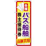 金券ショップ向けのぼり旗 内容:バス船舶株主優待券 (GNB-2092)