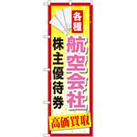 金券ショップ向けのぼり旗 内容:航空会社株主優待券 (GNB-2093)
