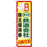 金券ショップ向けのぼり旗 内容:東日本鉄道会社~優待券 (GNB-2095)