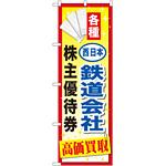 金券ショップ向けのぼり旗 内容:西日本鉄道会社~優待券 (GNB-2097)