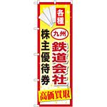 金券ショップ向けのぼり旗 内容:九州鉄道会社株主優待券 (GNB-2098)