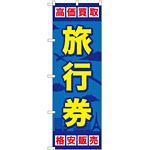 金券ショップ向けのぼり旗 内容:旅行券 (GNB-2099)
