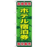 金券ショップ向けのぼり旗 内容:ホテル宿泊券 (GNB-2100)