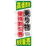 金券ショップ向けのぼり旗 内容:乗り物優待割引券 (GNB-2103)