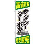 金券ショップ向けのぼり旗 内容:タクシークーポン (GNB-2104)