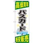 金券ショップ向けのぼり旗 内容:バスカード (GNB-2105)