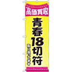 金券ショップ向けのぼり旗 内容:青春18切符 (GNB-2106)