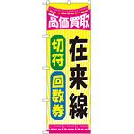 金券ショップ向けのぼり旗 内容:在来線切符回数券 (GNB-2107)