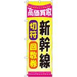 金券ショップ向けのぼり旗 内容:新幹線切符回数券 (GNB-2108)