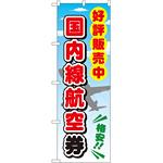 金券ショップ向けのぼり旗 内容:国内線航空券 (GNB-2109)